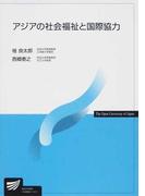 アジアの社会福祉と国際協力 (放送大学教材)