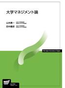 大学マネジメント論 (放送大学教材)