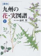 〈原色〉九州の花・実図譜 5
