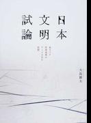 日本文明試論 正 来るべき世界基準のアートを生む思想