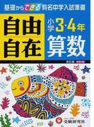 算数自由自在 小学3・4年 改訂版
