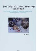 中国、中央アジア、ロシア極東への旅 民族共同体意識