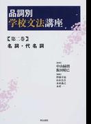 品詞別学校文法講座 第2巻 名詞・代名詞