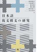 日本語複文構文の研究