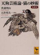 天狗芸術論・猫の妙術 全訳注 (講談社学術文庫)(講談社学術文庫)