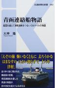 青函連絡船物語 風雪を越えて津軽海峡をつないだ61マイルの物語 (交通新聞社新書)(交通新聞社新書)