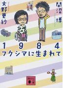 1984フクシマに生まれて (講談社文庫)(講談社文庫)