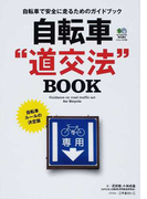 """自転車""""道交法""""BOOK 自転車で安全に走るためのガイドブック (エイムック)(エイムック)"""