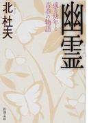 幽霊 或る幼年と青春の物語 改版 (新潮文庫)