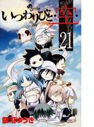 いつわりびと◆空◆ 21(少年サンデーコミックス)