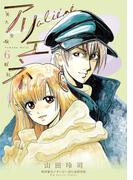 美大受験戦記 アリエネ 6(ビッグコミックス)