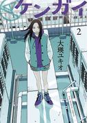 ケンガイ 2(ビッグコミックス)