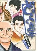 どうらく息子 6(ビッグコミックス)