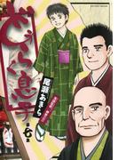 どうらく息子 7(ビッグコミックス)