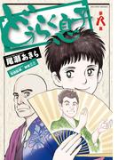 どうらく息子 8(ビッグコミックス)