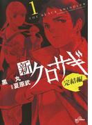 新クロサギ 完結編 1(ビッグコミックス)
