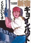 新宿ギョインバット(ビッグコミックス ゴールド)
