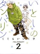 いとしのタンバリン 2(ビッグコミックス)