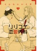 リリコイ恋愛内科 2(ビッグコミックス)