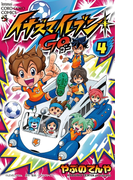 イナズマイレブン GO 4(てんとう虫コミックス)