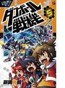 ダンボール戦機 5(てんとう虫コミックス)