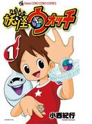 妖怪ウォッチ 1(てんとう虫コミックス)