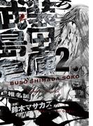 武装島田倉庫 2(ビッグコミックス)