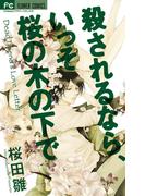 殺されるなら、いっそ桜の木の下(フラワーコミックス)