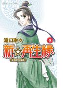 新☆再生縁-明王朝宮廷物語- 6(プリンセス・コミックス)