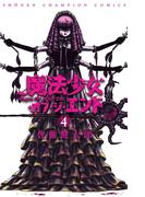 魔法少女・オブ・ジ・エンド 4(少年チャンピオン・コミックス)