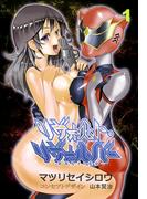 リヴォルト・リヴォルバー~社畜男子の変身~ 1(チャンピオンREDコミックス)