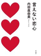 【期間限定価格】言えない恋心(角川書店単行本)