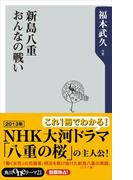 【期間限定価格】新島八重 おんなの戦い(角川oneテーマ21)