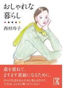 おしゃれな暮らし(中経の文庫)