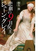 悲劇の9日女王 ジェーン・グレイ(中経出版)
