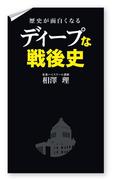 歴史が面白くなる ディープな戦後史(中経出版)