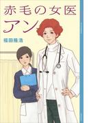 赤毛の女医 アン(YA! ENTERTAINMENT)