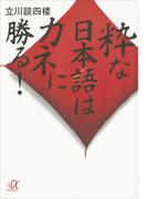 粋な日本語はカネに勝る!(講談社+α文庫)