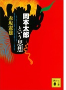 岡本太郎という思想(講談社文庫)