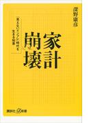家計崩壊 「見えないインフレ」時代を生きる知恵(講談社+α新書)