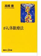 がん休眠療法(講談社+α新書)