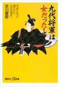 九代将軍は女だった! 平成になって覆された江戸の歴史(講談社+α新書)