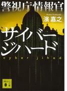 警視庁情報官 サイバージハード(講談社文庫)