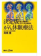 決定版 がん休眠療法(講談社+α新書)