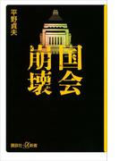 国会崩壊(講談社+α新書)