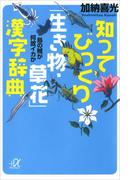知ってびっくり「生き物・草花」漢字辞典 烏の賊が何故イカか