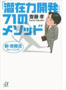 新・齋藤流トレーニング 「潜在力開発」71のメソッド(講談社+α文庫)