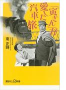 「寅さん」が愛した汽車旅(講談社+α新書)