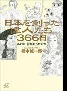 日本を創った偉人たち366日 あの日、何があったのか(講談社+α文庫)