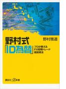 野村式「ID為替」 プロが教えるFX短期トレード超投資法(講談社+α新書)
